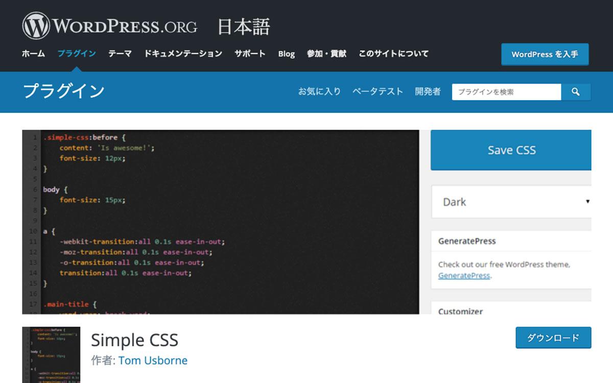 simple css DL画面