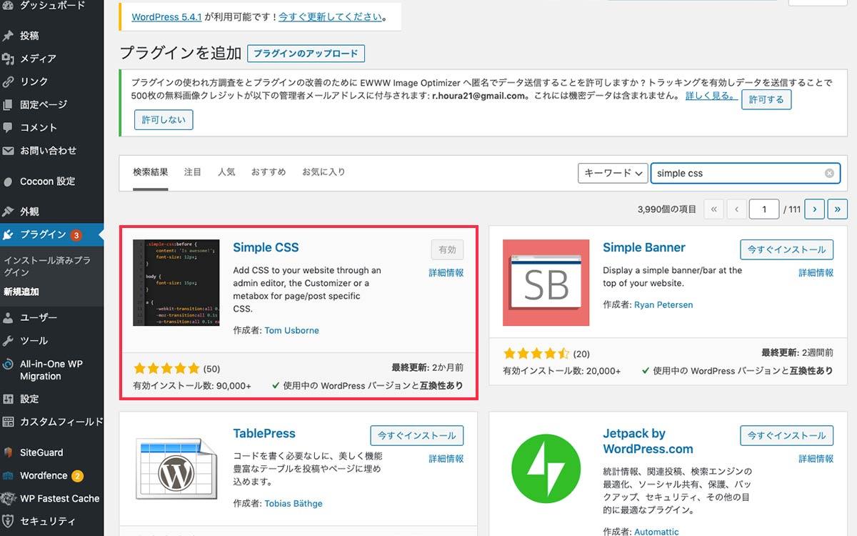 Simple CSSを検索