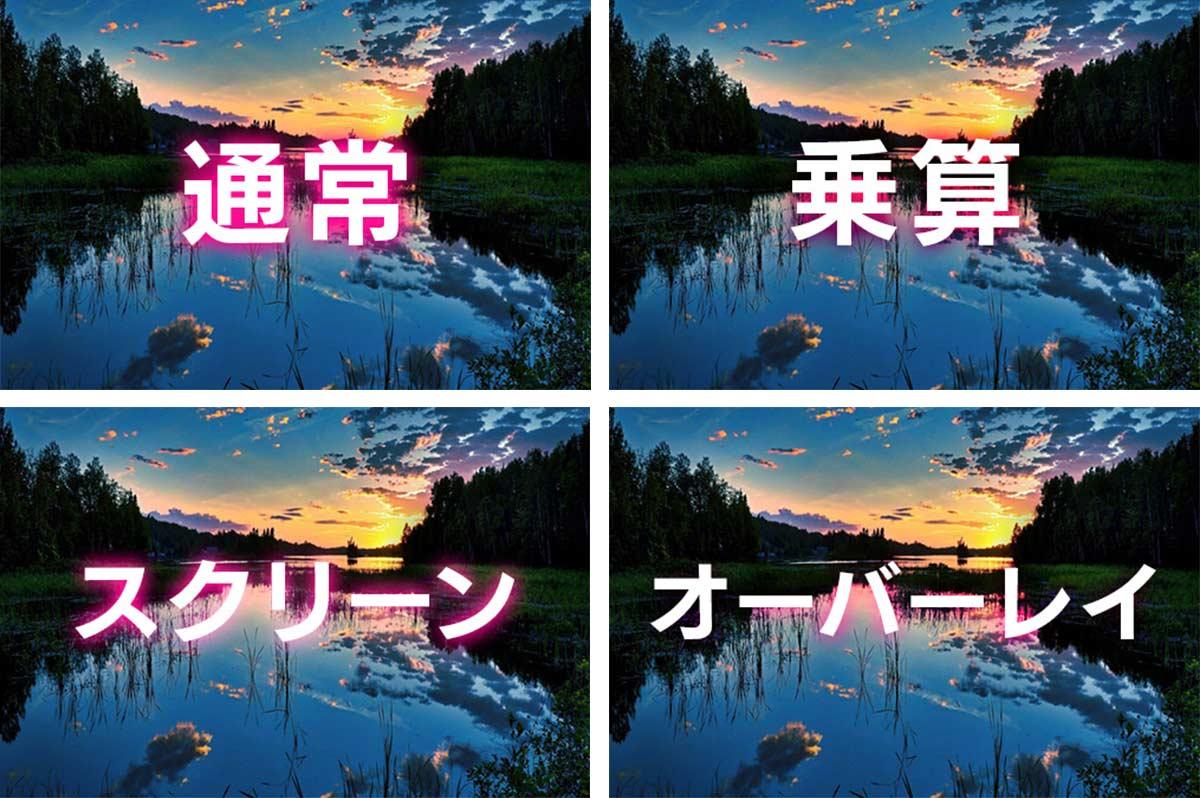 光彩(外側)の描画モード比較画像