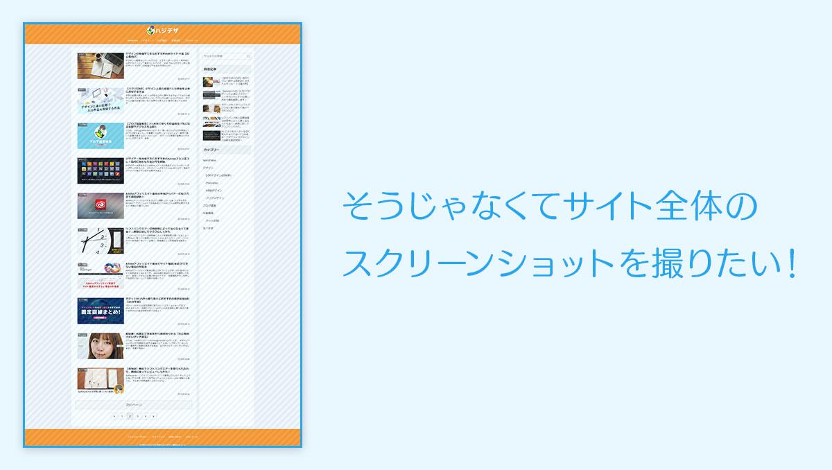 Webページ全体のスクリーンショットを撮りたい
