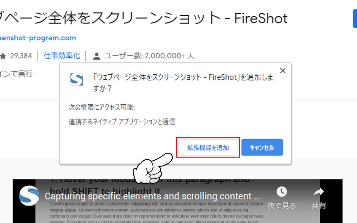 FireShotの確認画面