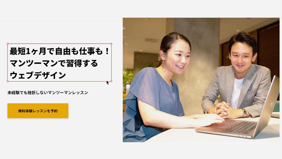 侍エンジニア塾Webデザインコースのサイトキャプチャ