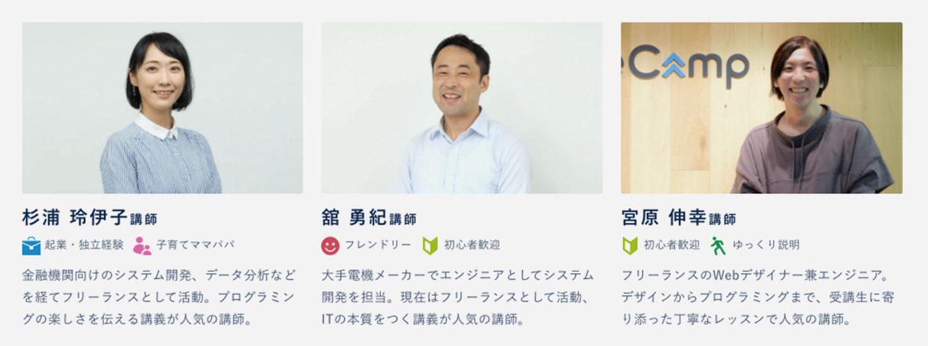 CodeCampの講師の紹介