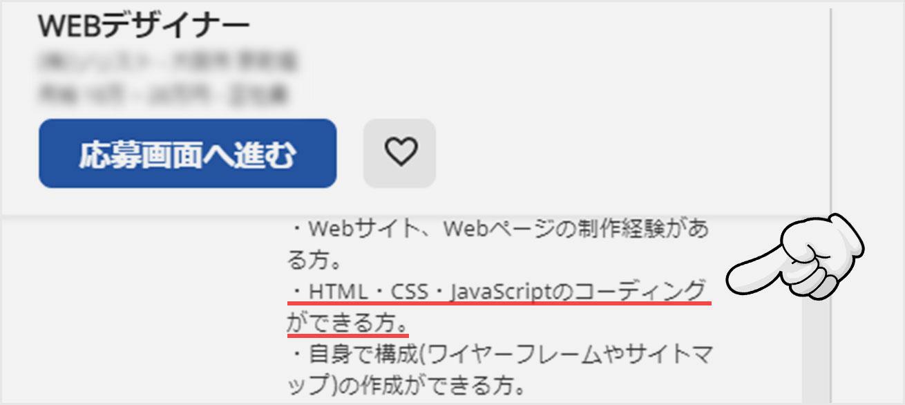 JavaScriptが使えることが条件のWebデザイナーの求人例