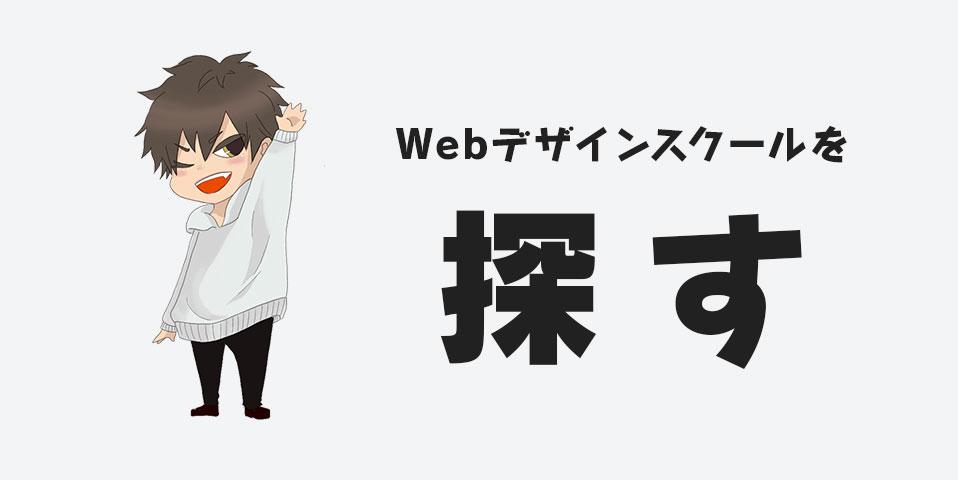 Webデザインスクールを探す