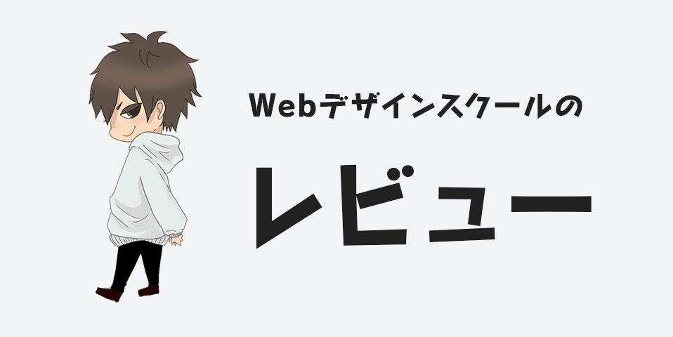 Webデザインスクールのレビュー