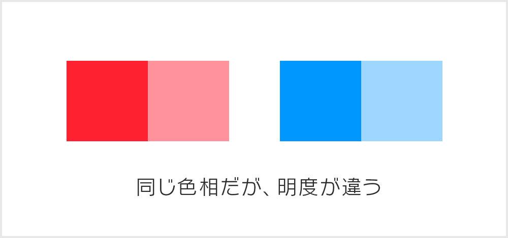 同一色のイメージ画像
